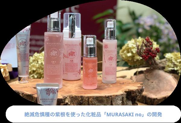 絶滅危惧種の紫根を使った化粧品「MURASAKI no」の開発。